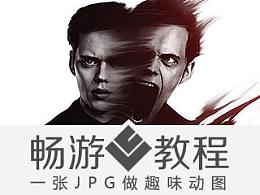 一张JPG做趣味动图