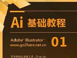 Illustrator基础教程_01_UID