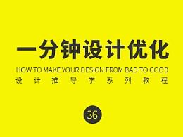 一分钟设计优化_设计推导学系列教程之36