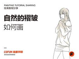 教你如何画好漫画教程10-自然的褶皱画法-CGFUN漫画学院收集翻译