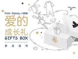 PETIT BATEAU小帆船礼盒campaign