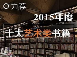 2015年度十大艺术类书籍-悟思 VOOSSI
