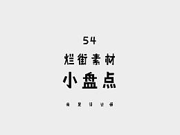 我是设计师54【烂街素材小盘点】