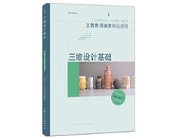 王雪青/郑美京精品课程——三维设计基础
