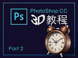 PhotoShop CC 3D教程 part 2
