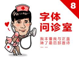 刘兵克-字体问诊室(8)