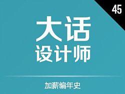 大话设计师45 - 加薪编年史 by 影天酱