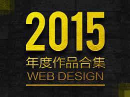 【2015年度】电商页面设计作品合集