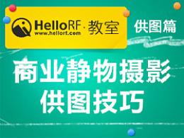HelloRF教室——供图篇之商业静物摄影供图技巧