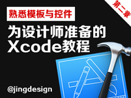 熟悉模板与控件-为设计师准备的Xcode教程(02)