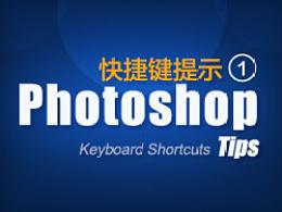 Photoshop 快捷键提示 1