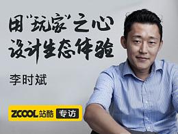 """李时斌:用""""玩家""""之心  设计生态体验"""