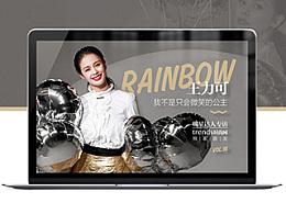 明星达人专访专题页面设计——王力可
