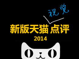天猫2014二次改版设计点评