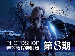 PHOTOSHOP-特效教程特别版-第八期