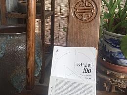 《设计法则100》读后感    术法万千 大道同归