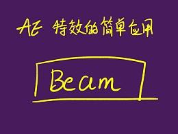 AE 特效的简单应用 Beam