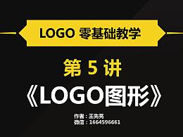 王先亮-logo零基础教程-第5讲