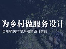 为乡村做服务设计—贵州铜关村旅游服务设计总结