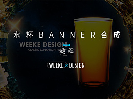 教程-教你如何找素材合成制作一张海报banner(菜鸟水平)