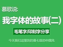 慕歌说:我们这里刮得是七级的中国风-我字体的故事之毛笔字和印刷字
