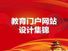 教育门户网站设计稿集锦