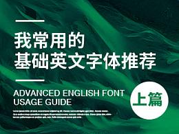 我常用的基础英文字体推荐-上篇
