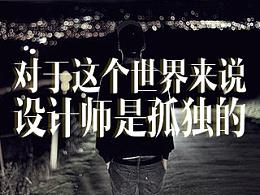 对于世界来说,我们是孤独的