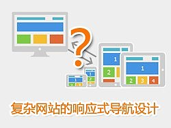 复杂网站的响应式导航设计 by 申悦