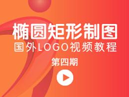 04期-国外LOGO视频教程-椭圆矩形标准制图-张家佳设计分享