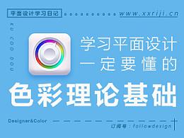 平面设计色彩搭配理论基础。平面设计自学教程系列指南文章。