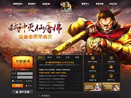 近期游戏页面