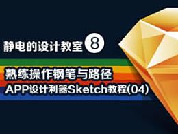 静电的设计教室:APP设计利器Sketch教程(04)-钢笔与路径