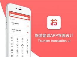 旅游翻译app界面设计&设计规范ios-ui logo icon/闪屏/规范/展图/完整设计流程