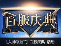 【女神联盟II】百服庆典 活动