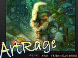 插画师的七种武器之---Artrage【吉祥物语】插画教程系列(第六讲)