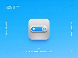 5分钟绘制质感拟物icon(附PSD)
