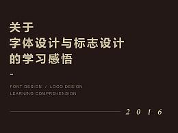 """《关于""""字体设计与标志设计""""的学习感悟》"""