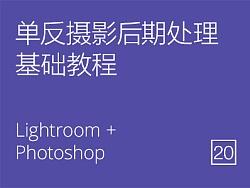 单反摄影后期处理基础教程 by 意镜摄影