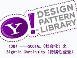 雅虎设计模式库解构(38)——社会化之Sign-inContinuity(持续性登录)