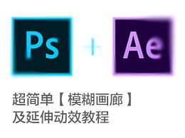 PS模糊画廊教程及延伸AE模糊动效教程