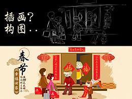 过年《春节幸福回家》插画?构图系列一