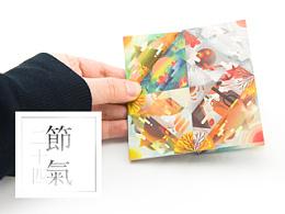 二十四节气之羊年折叠贺卡