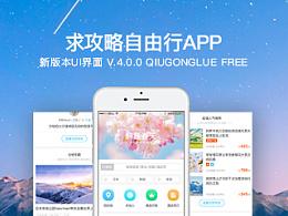 求攻略自由行旅行APP新版本UI界面设计
