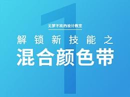 "【PS教程】解锁新技能之""混合颜色带"""
