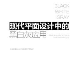 现代平面设计的黑白灰运用