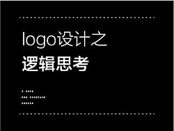 logo设计之逻辑思考 by 字研所