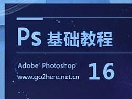 Photoshop基础教程_016_UID