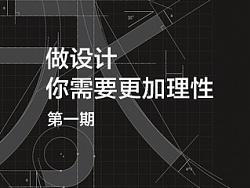 从刘兵克先生的字体教学说起 by 文两道