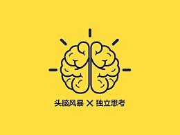 头脑风暴 X 独立思考——灵鹿创意Design thinking分享